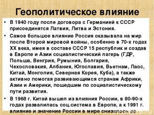 Геополитическое влияние В 1940 году после договора с Германией к СССР присоединя