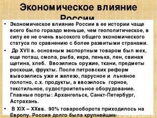 Экономическое влияние России. Экономическое влияние России в ее истории чаще все