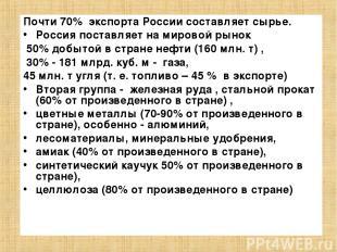 Почти 70% экспорта России составляет сырье. Россия поставляет на мировой рынок 5