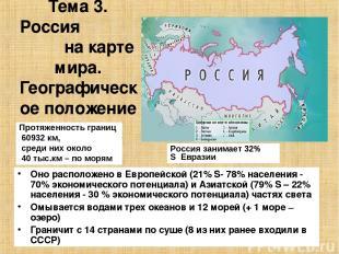 Тема 3. Россия на карте мира. Географическое положение России. Оно расположено в