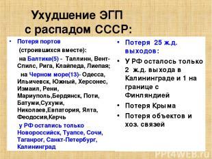 Ухудшение ЭГП с распадом СССР: Потеря портов (строившихся вместе): на Балтике(5)