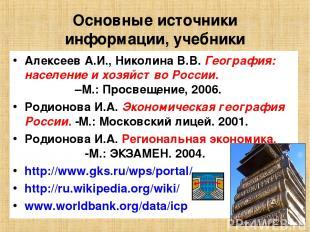 Основные источники информации, учебники Алексеев А.И., Николина В.В. География: