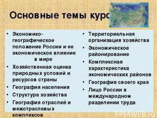 Основные темы курса: Экономико-географическое положение России и ее экономическо