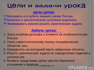 Страйбулова А. Н. Цели урока: Расширить и углубить знания о реках России, Значен