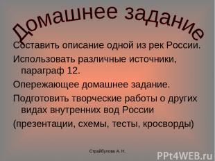 Страйбулова А. Н. Составить описание одной из рек России. Использовать различные