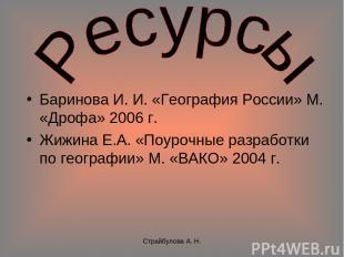 Страйбулова А. Н. Баринова И. И. «География России» М. «Дрофа» 2006 г. Жижина Е.