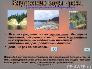 Страйбулова А. Н. Все реки разделяются на горные реки с быстрым течением, текущи