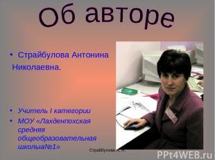 Страйбулова А. Н. Страйбулова Антонина Николаевна. Учитель I категории МОУ «Лахд