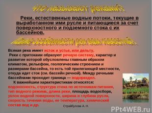 Страйбулова А. Н. Реки, естественные водные потоки, текущие в выработанном ими р