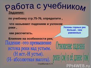 Страйбулова А. Н. Задание: по учебнику стр.75-76, определите , что называют паде