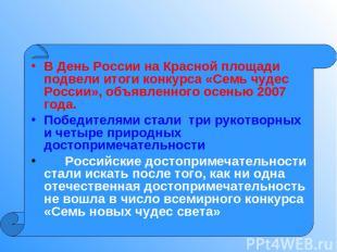 В День России на Красной площади подвели итоги конкурса «Семь чудес России», объ