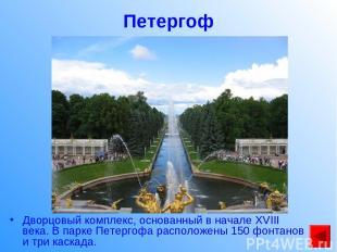 Петергоф Дворцовый комплекс, основанный в начале XVIII века. В парке Петергофа р