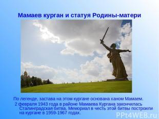 Мамаев курган и статуя Родины-матери По легенде, застава на этом кургане основан