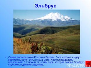 Эльбрус Самая высокая точка России и Европы. Гора состоит из двух хребтов высото