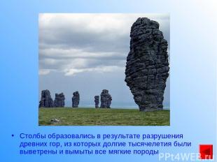 Столбы образовались в результате разрушения древних гор, из которых долгие тысяч