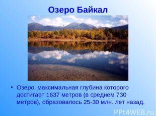 Озеро Байкал Озеро, максимальная глубина которого достигает 1637 метров (в средн