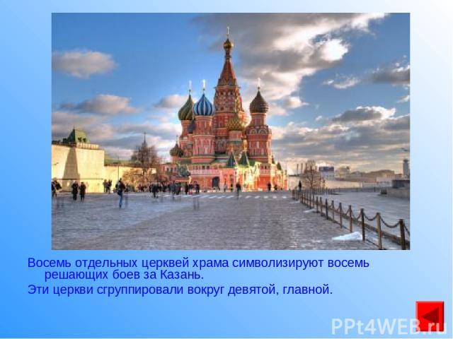 Восемь отдельных церквей храма символизируют восемь решающих боев за Казань. Эти церкви сгруппировали вокруг девятой, главной.