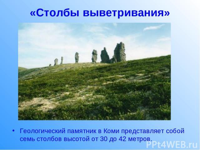 «Столбы выветривания» Геологический памятник в Коми представляет собой семь столбов высотой от 30 до 42 метров.