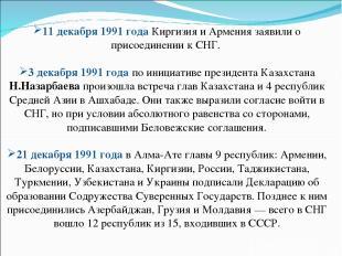 11 декабря 1991 года Киргизия и Армения заявили о присоединении к СНГ. 3 декабря