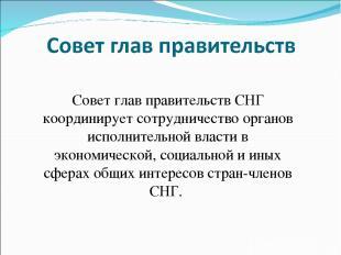 Совет глав правительств СНГ координирует сотрудничество органов исполнительной в