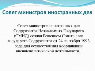 Совет министров иностранных дел Содружества Независимых Государств (СМИД) создан