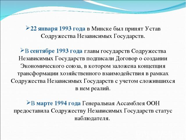 22 января 1993 года в Минске был принят Устав Содружества Независимых Государств. В сентябре 1993 года главы государств Содружества Независимых Государств подписали Договор о создании Экономического союза, в котором заложена концепция трансформации …