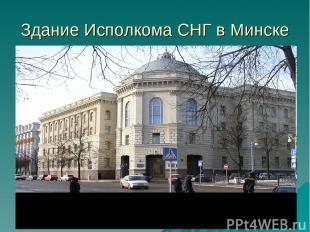 Здание Исполкома СНГ в Минске