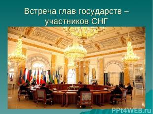 Встреча глав государств – участников СНГ