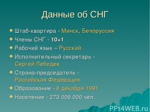 Данные об СНГ Штаб-квартира - Минск, Белоруссия Члены СНГ - 10+1 Рабочий язык –