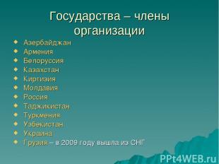 Государства – члены организации Азербайджан Армения Белоруссия Казахстан Кир