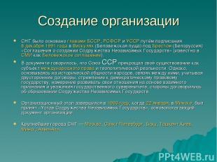 Создание организации СНГ было основано главами БССР, РСФСР и УССР путём подписан