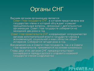 Органы СНГ Высшим органом организации является Совет глав государств СНГ, в кото
