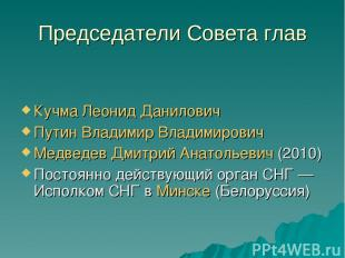Председатели Совета глав Кучма Леонид Данилович Путин Владимир Владимирович Медв