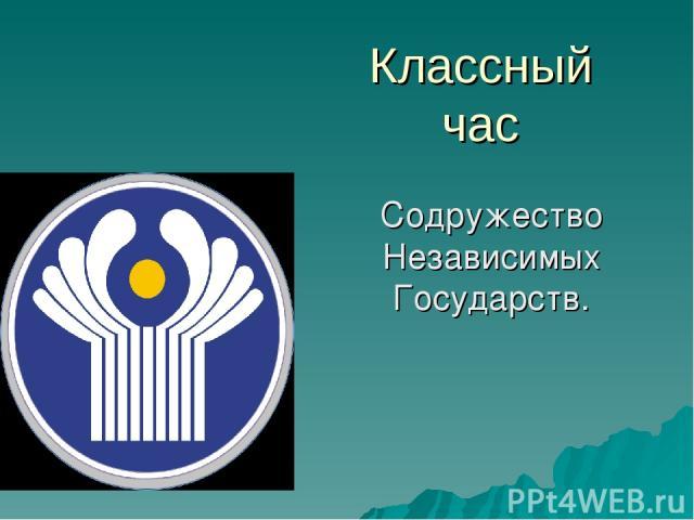 Классный час Содружество Независимых Государств.
