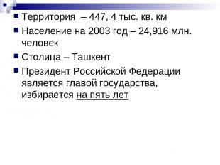Территория – 447, 4 тыс. кв. км Население на 2003 год – 24,916 млн. человек Стол