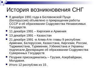 История возникновения СНГ 8 декабря 1991 года в Беловежской Пуще (Белоруссия) об