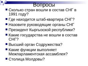 Вопросы Сколько стран вошли в состав СНГ в 1991 году? Где находится штаб-квартир