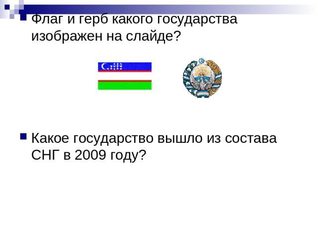 Флаг и герб какого государства изображен на слайде? Какое государство вышло из состава СНГ в 2009 году?
