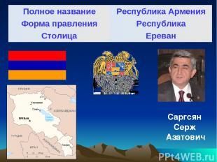 Саргсян Cерж Азатович Полное название Республика Армения Форма правления Республ