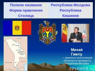 Михай Гимпу — временно исполняющий обязанности президента Республики Молдова. По