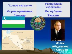 Ислам Абдуганиевич Каримов Полное название Республика Узбекистан Форма правления