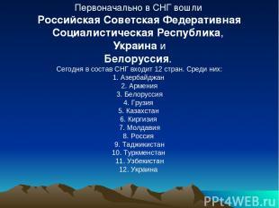 Первоначально в СНГ вошли Российская Советская Федеративная Социалистическая Рес