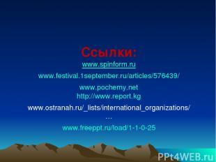 Ссылки: www.spinform.ru www.festival.1september.ru/articles/576439/ www.pochemy.