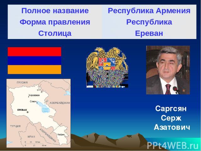 Саргсян Cерж Азатович Полное название Республика Армения Форма правления Республика Столица Ереван