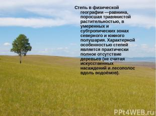 Степь в физической географии —равнина, поросшая травянистой растительностью, в у