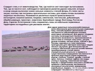 Для одних животных сельскохозяйственные поля обеспечили дополнительную кормовую
