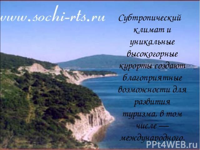 Субтропический климат и уникальные высокогорные курорты создают благоприятные возможности для развития туризма, в том числе — международного.