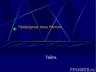 Природные зоны России. Тайга.