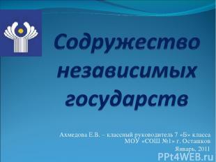 Ахмедова Е.В. – классный руководитель 7 «Б» класса МОУ «СОШ №1» г. Осташков Янва