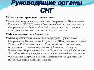 Руководящие органы СНГ Совет министров иностранных дел Совет министров иностранн